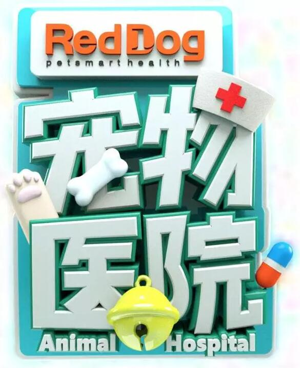 宠物纪录片《宠物医院》海报图.jpg