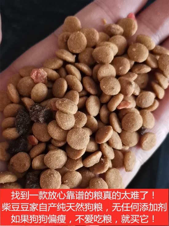 柴豆豆家的纯天然狗粮.jpg